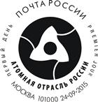 foto-9-ottisk-shtempelya-pervogo-dnya_jpg