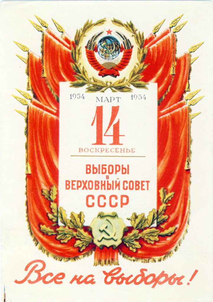 1954-03-14-vybory-v-vs-sssr-priglashenie-104h148