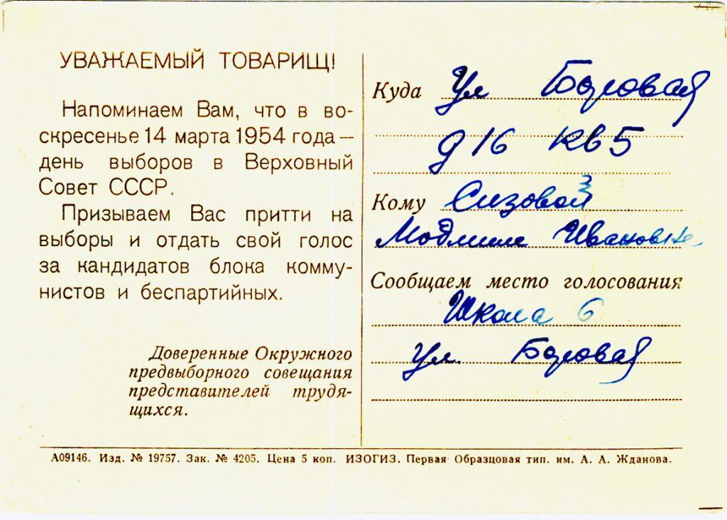 1954-03-14-vybory-v-vs-sssr-priglashenie-104h148-obr
