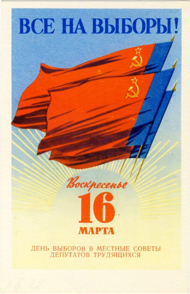 1969-03-16-vybory-v-mestnye-sovety-priglashenie-90h139