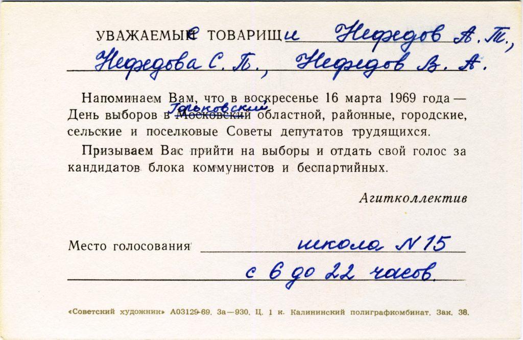 1969-03-16-vybory-v-mestnye-sovety-priglashenie-90h139-obr