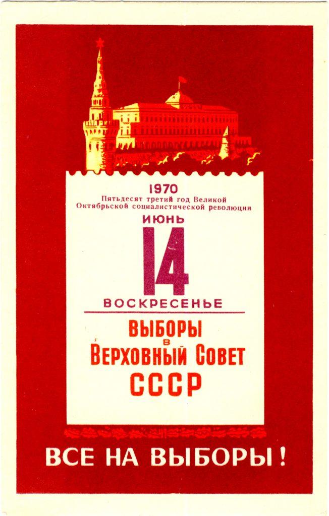 1970-06-14-vybory-v-vs-sssr-priglashenie-89h140