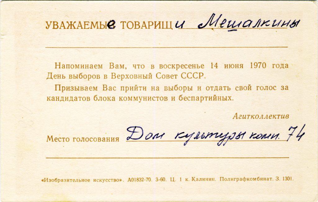 1970-06-14-vybory-v-vs-sssr-priglashenie-89h140-obr