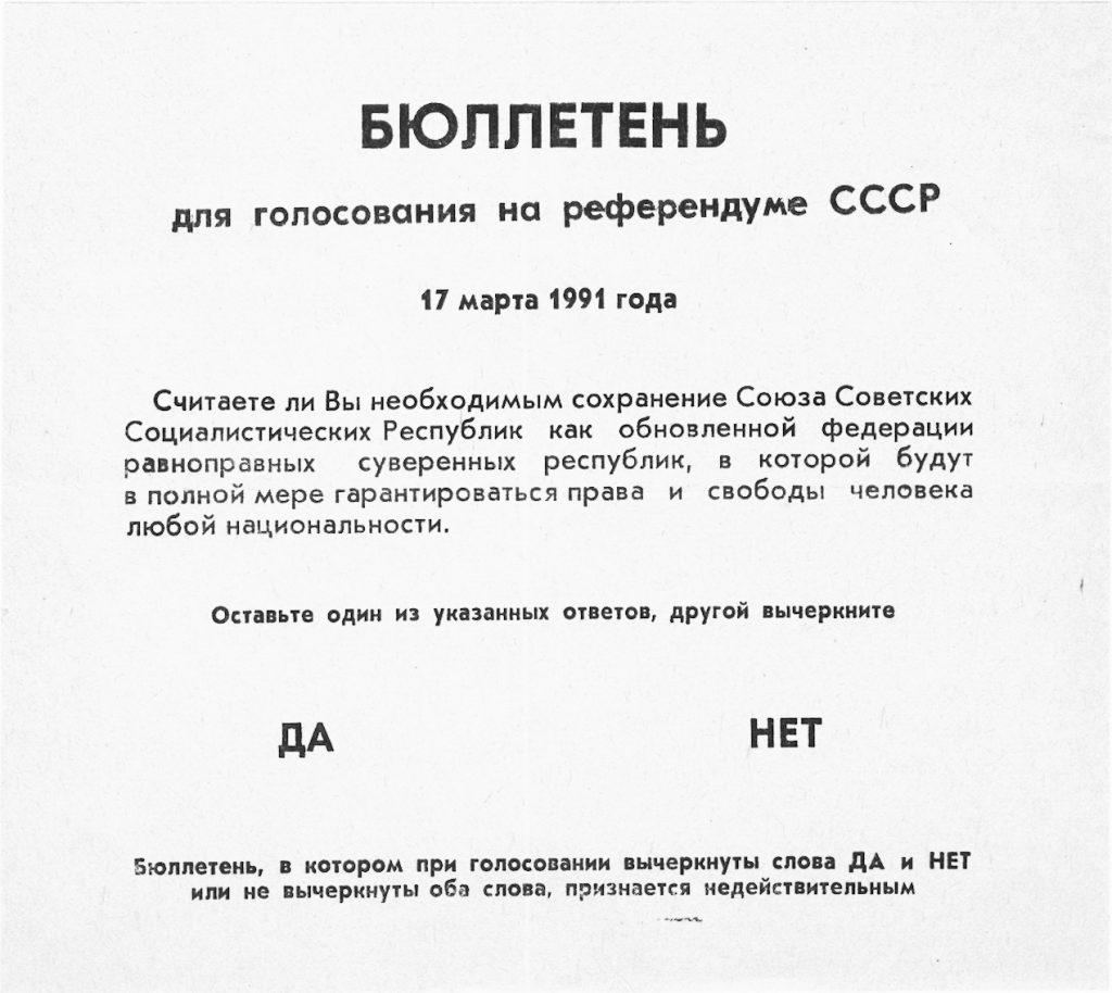 1991-03-17-referendum-sssr-byulleten-162h144