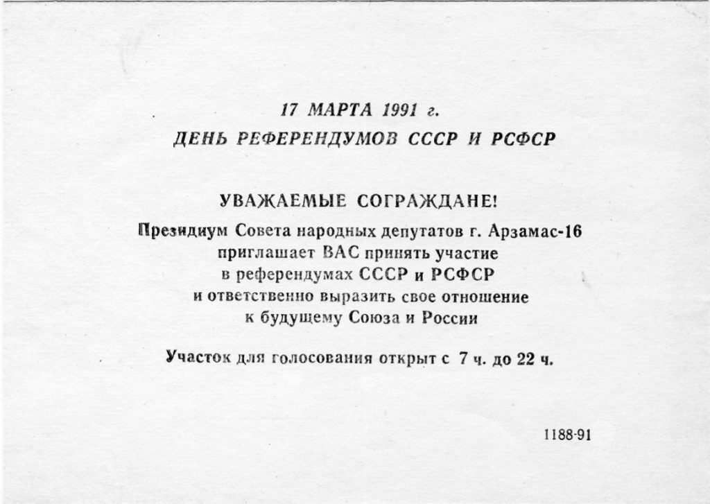 1991-03-17-referendum-sssr-priglashenie-147h105