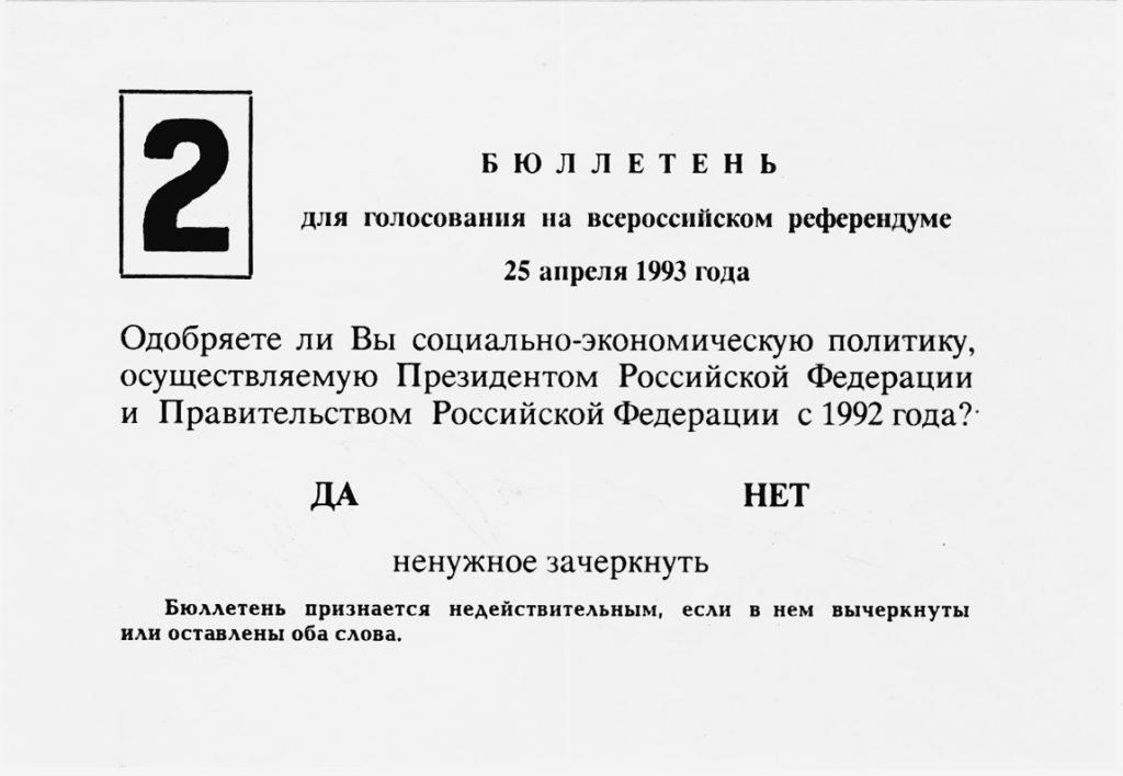 1993-04-25-referendum-odobrenie-byulleten-145h100