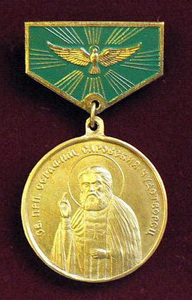 2004-medal-serafima-sarovskogo-2-variant-obrez