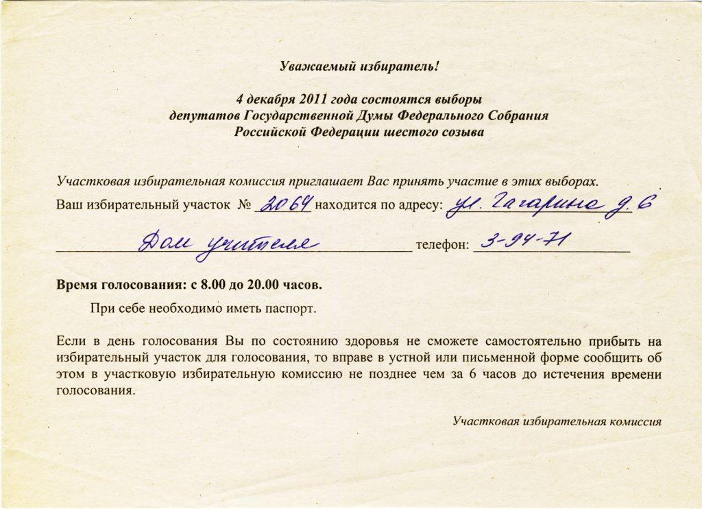 2011-12-04-vybory-v-gosdumu-priglashenie-208h150