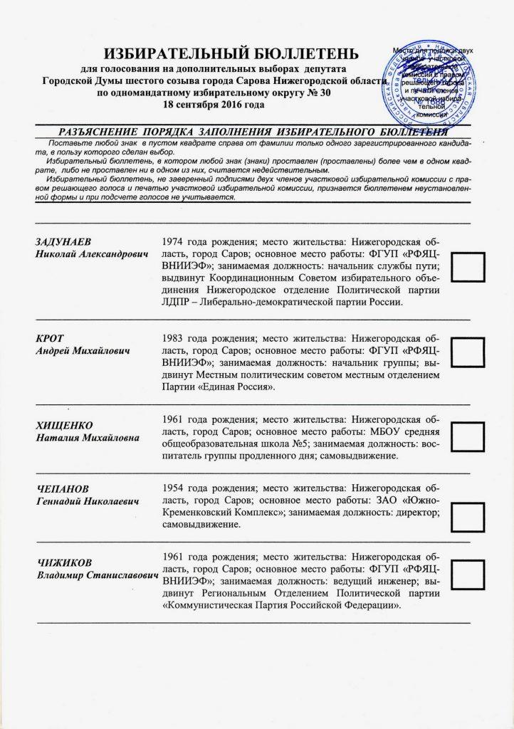 2016-09-18-vybory-v-gordumu-byulleten