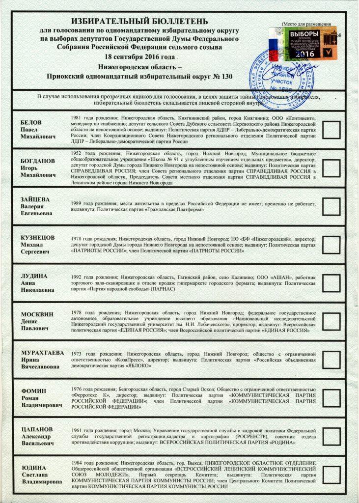 2016-09-18-vybory-v-gosdumu-byulleten