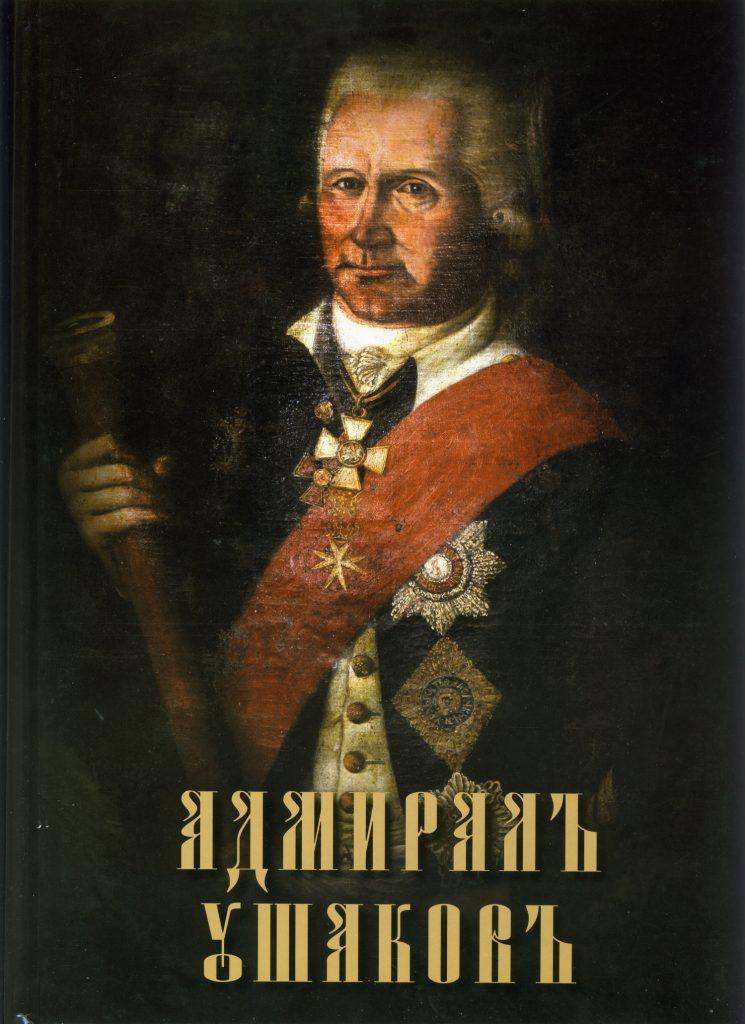 admiral-ushakov-flotovodets-svyatoj-pravednyj-voin-00