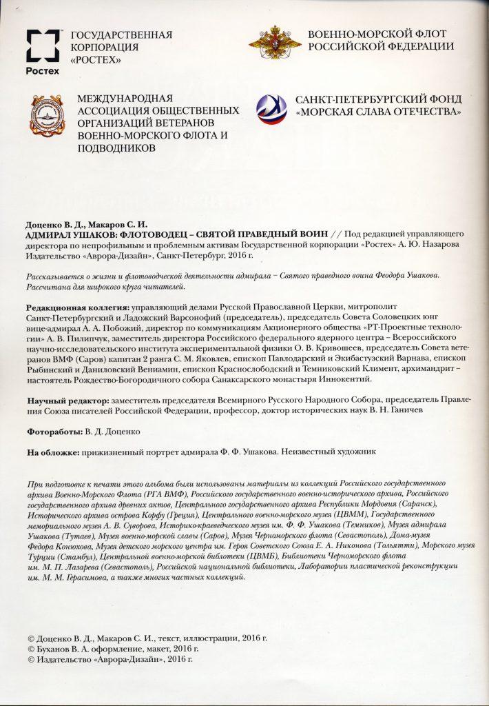 admiral-ushakov-flotovodets-svyatoj-pravednyj-voin-04