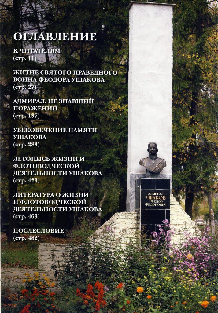 admiral-ushakov-flotovodets-svyatoj-pravednyj-voin-05