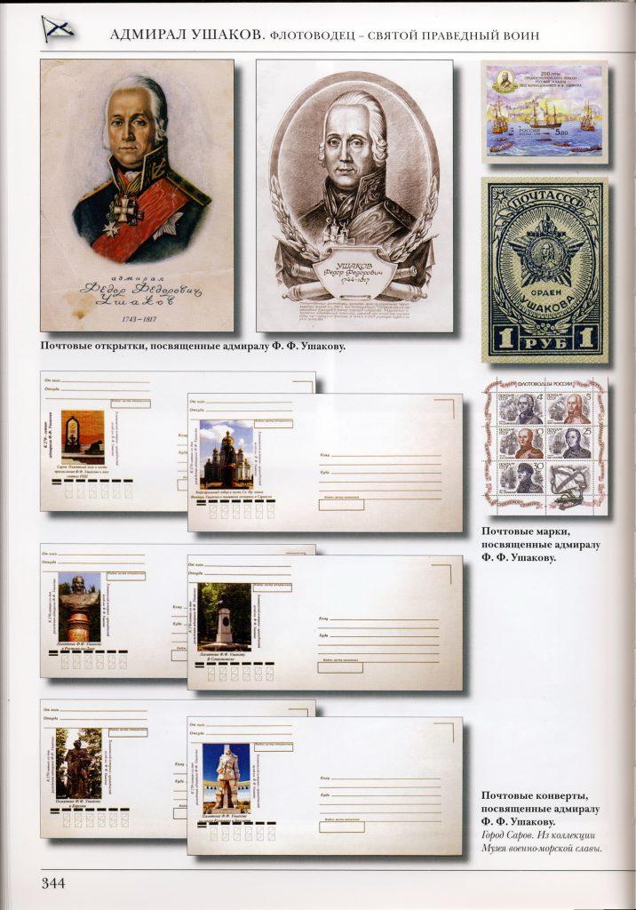 admiral-ushakov-flotovodets-svyatoj-pravednyj-voin-344