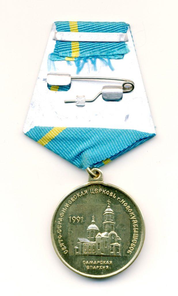 serafim-medal-samara-33mm-obr