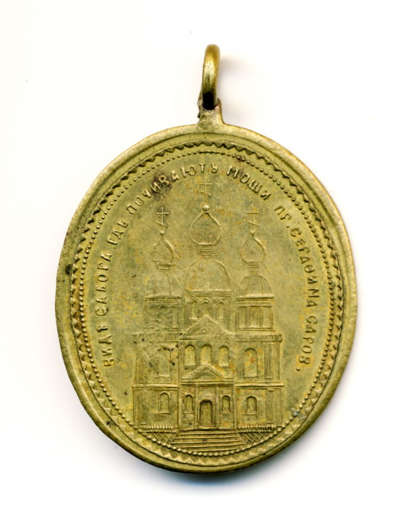 serafim-medalon-srednij-otlich-obr