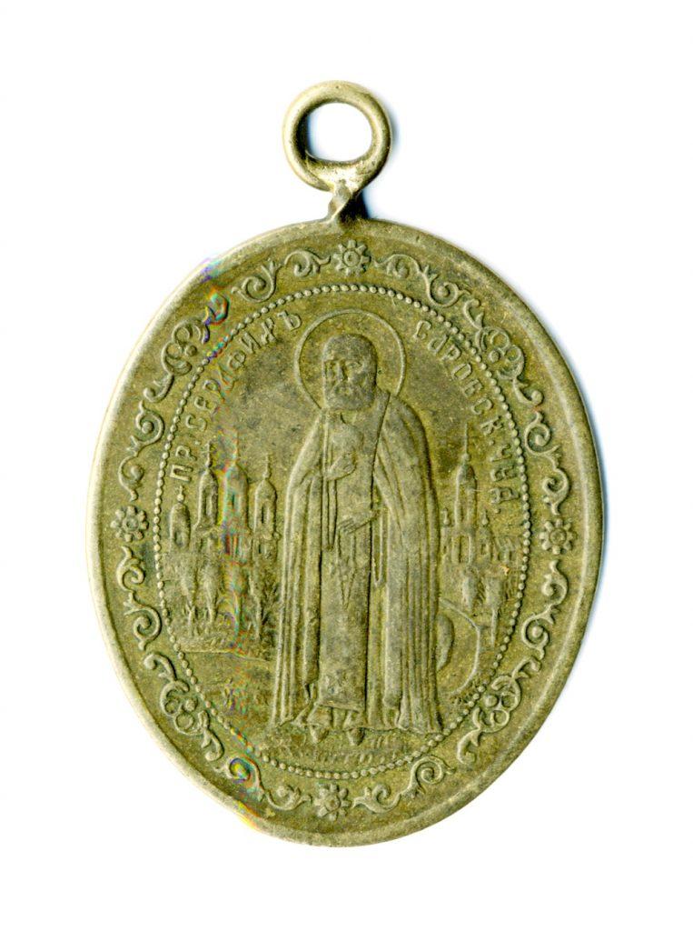 serafim-medalon-v-rost-hor
