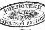 Книги из библиотеки Саровской пустыни в краеведческом музее Саранска