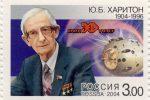 Каталог марок, связанных с г.Саров, ВНИИЭФ и отечественной атомной отраслью (шестая редакция)