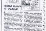 Странный штемпель из «АРЗАМАСА-16» — 2