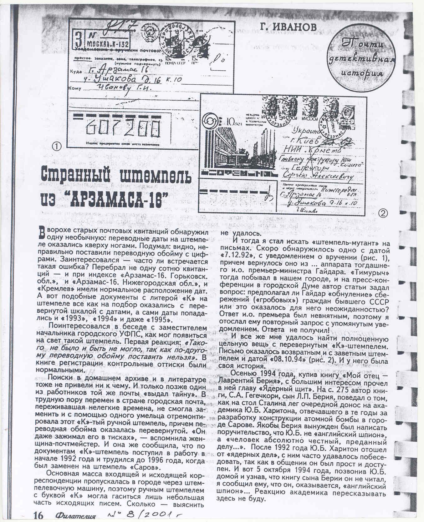 Разместить объявление в саровских газетах спб тамада частные объявления