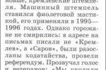 Штемпель КРЕМЛЁВ в почтовой истории Сарова