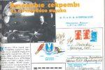 АРЗАМАС-75 на оттисках почтовых штемпелей СССР