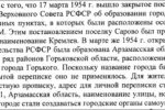 САРОВО на почтовой карте СССР 1934 года