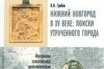 Новая книга Н.Н. Грибова