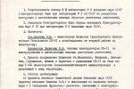День рождения ОБЪЕКТА КБ-11 – 2019 в открытках, прошедших почту Сарова