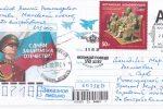 Московские спецгашения на конвертах «Москва – Саров» к 23 февраля 2020 года