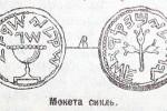 30 сребренников или Сколько же стоит предательство (вторая редакция)