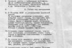 Некоторые документы по истории объединения «Саровская пустынь»