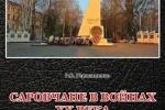Книга «Саровчане в войнах XX века. Поименные списки.»