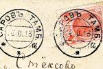 Почтовое отделение Саровского монастыря – Вспомогательный почтовый пункт? (третья редакция)