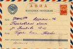 Раритетные ПК почты Сарова (Арзамас-16) — Первая ПК АВИА и ПК из Арзамас-75 в Арзамас-16