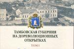 Тамбовская губерния на дореволюционных открытках. А Саров?