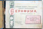 Альбомъ видовъ ОТКРЫТIЕ МОЩЕЙ Пр. Серафима, САРОВСКАГО ЧУДОТВОРЦА. 1903