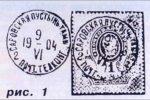 Ещё раз о первом названии посёлка САРОВ при Саровском монастыре, первом штемпеле Саровского почтово-телеграфного отделения и его нахождении на Саровских Торжествах 1903 года