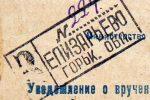 «Раритетные» ПО почты Присаровья №4. Уведомление из Елизарьево.