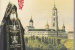 «Саровский подвижник иеросхимонах Симеон (Толмачёв)»