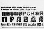 «Пионерская правда» 1932 года о филателии.