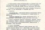 75-ЛЕТИЕ РФЯЦ-ВНИИЭФ (КБ-11) В ОТКРЫТКАХ, ПРОШЕДШИХ ПОЧТУ САРОВА